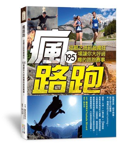 瘋狂的路跑!冰上、長城、夜間及那些非參加不可的馬拉松