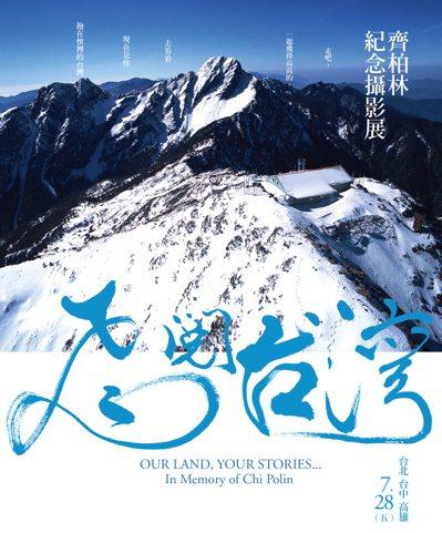 《飛閱台灣──齊柏林紀念攝影展》主視覺圖片。 圖/阿布電影提供