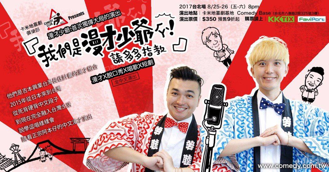 漫才少爺把日式漫才融入台灣味。圖/吉本興業提供