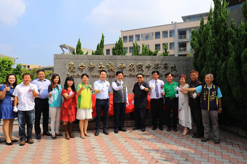 台中市龍津國中改制為龍津高中,今上午舉行揭牌。照片/台中政府提供