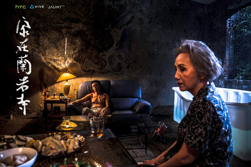 蔡明亮新作「家在蘭若寺」入選威尼斯影展新成立的VR影片單元。圖/HTC提供