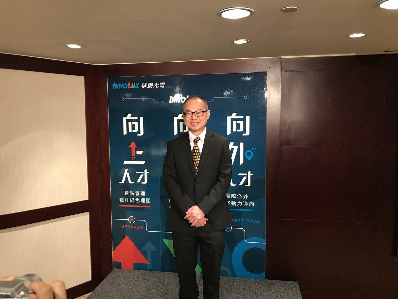 群創總經理蕭志弘提出群創招募「三向人才」:「向上走」指創新技術;「向前走」指做到...
