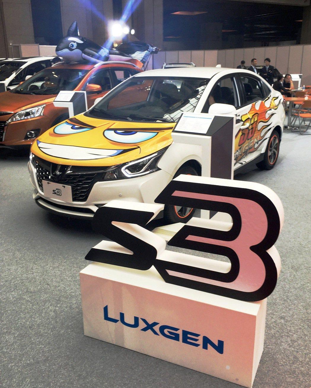 有俏皮可愛車體彩繪的LUXGEN S3。 圖/納智捷提供