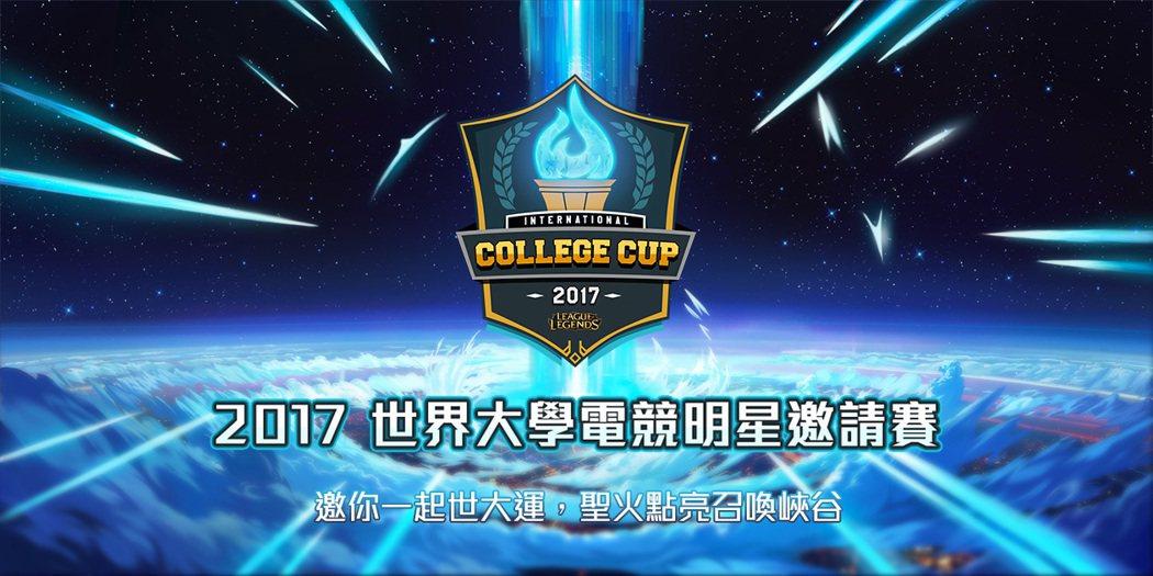 2017 LICC 世界大學電競明星邀請賽即將於台北 Garena 電競館震撼登...