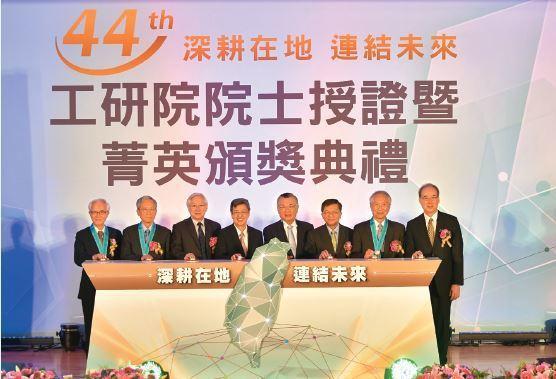 副總統陳建仁到訪工研院參與44 期週年院慶,並為新科院士授證。 攝影/黃鼎翔