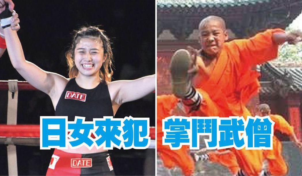 來自日本的拳擊手飯塚貴子(左)參加少林寺的鐵砂掌比賽。 圖/取自觀察者網