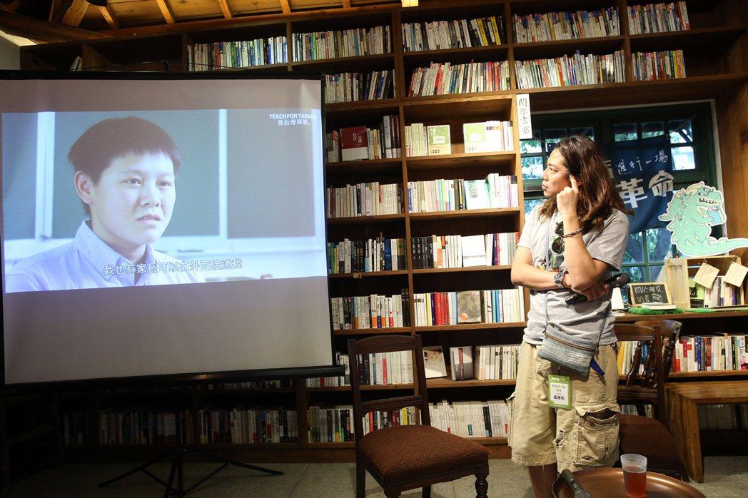 TFT(Teach For Taiwan為臺灣而教)第二屆教師畢業季論壇,下午首...