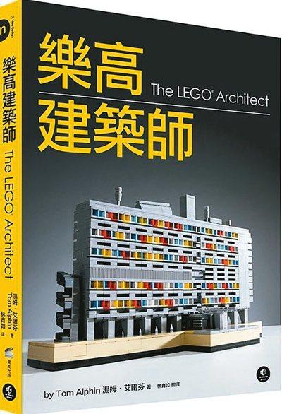 樂高建築師。 商周出版/提供