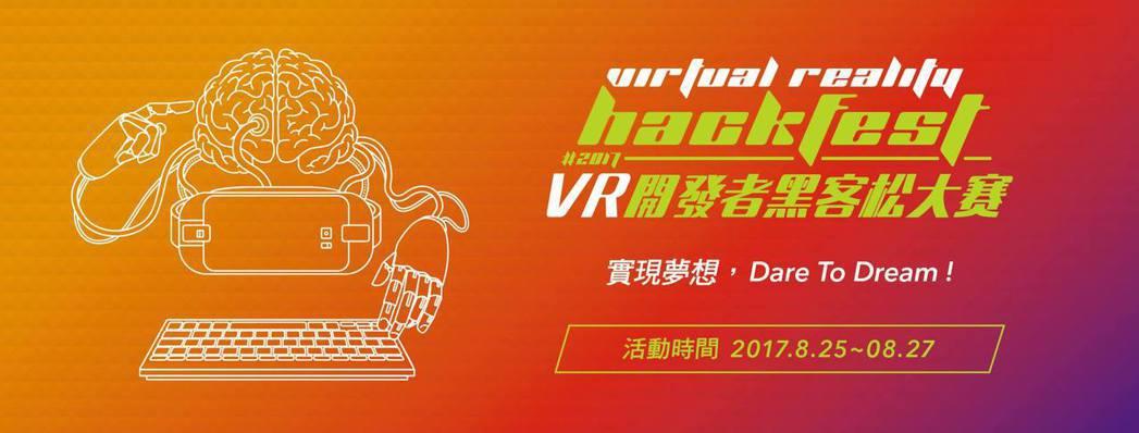 「2017 VR Hack Fest 開發者黑客松大賽」將襲台!一年一度的VR開...