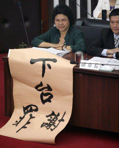 2010年,國民黨高雄市議員抨擊陳菊(左)在凡那比颱風水淹高雄時回官邸休息,市議...