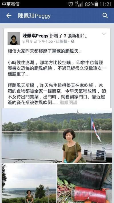 2015年蘇迪勒颱風重創北台灣,台北市長柯文哲妻子陳佩琪在臉書發文,「拜颱風天所...