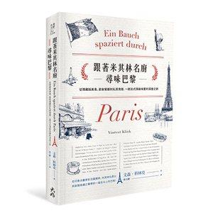 書名:《跟著米其林名廚尋味巴黎:從隱藏版美食、星級餐廳到私房食譜,一趟法式頂級味...