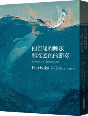 書名:《四百歲的睡鯊與深藍色的節奏:在四季的海洋上,從小艇捕捉鯊魚的大冒險》...