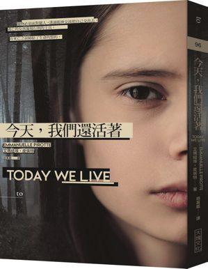 書名:《今天,我們還活著》作者:艾瑪紐埃‧皮侯特譯者:胡萬鑑出版社:...