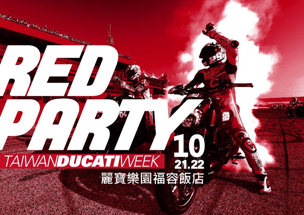 2017 Ducati大會師開始報名囉。圖/碩文提供