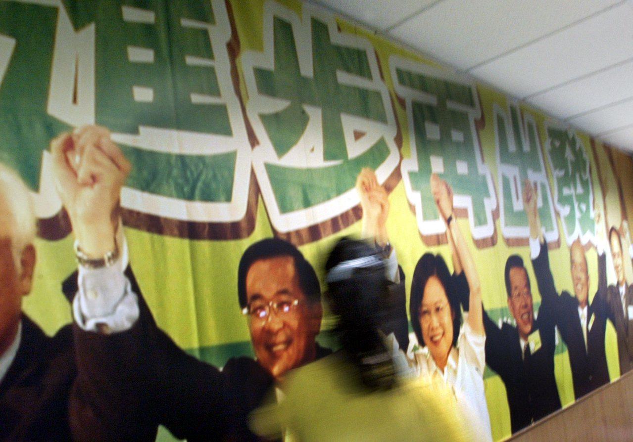 2008年,民進黨正經歷陳水扁洗錢及密帳醜聞的風暴中。 圖/本報資料照