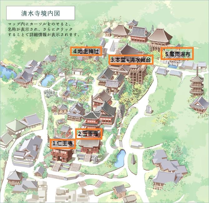 清水寺官網