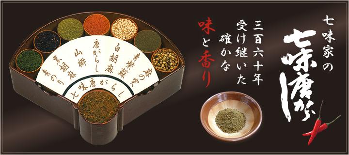 京都七味家官網