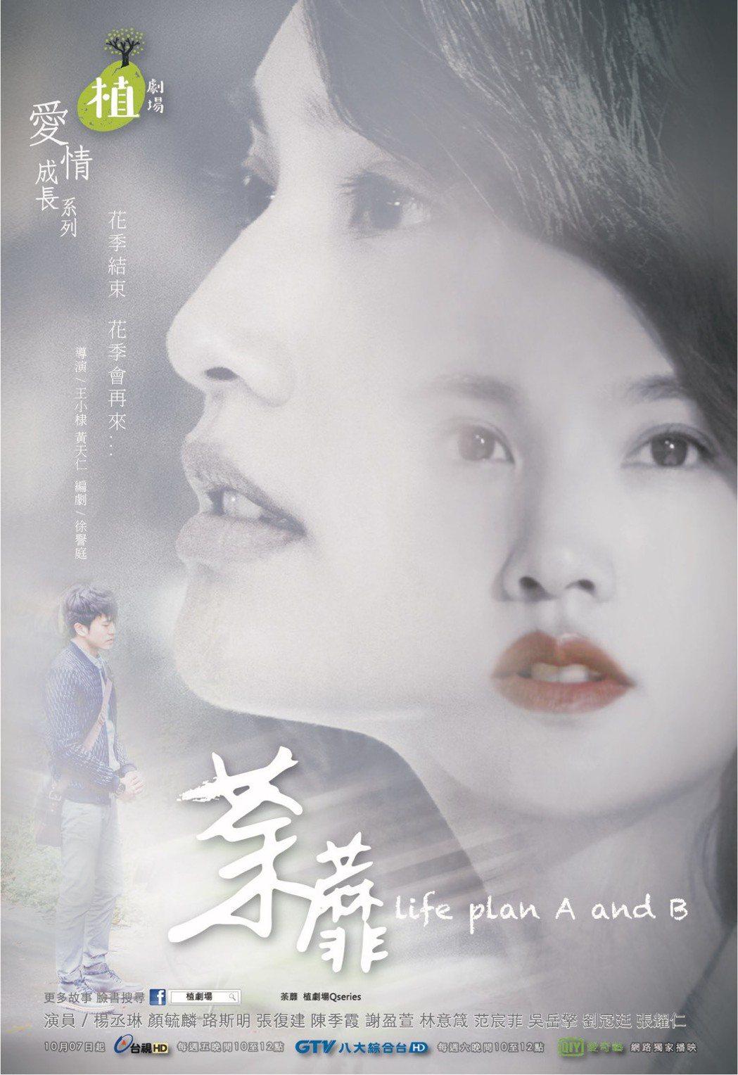 楊丞琳主演「荼蘼」。圖/好風光提供