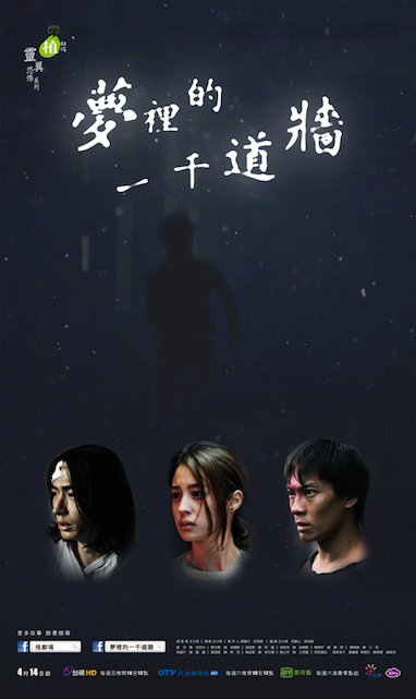 「夢裡的一千道牆」屬於靈異恐怖系列。圖/好風光提供