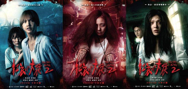 《紅衣小女孩2》除了原先第一集的許瑋甯與黃河,第二集加入楊丞琳、高慧君。圖/威視...