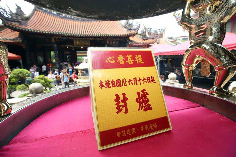 台北大廟艋舺龍山寺,在6月16日由柯文哲市長主持之下「高調」的進行「封爐」儀式。 圖/聯合報系資料照