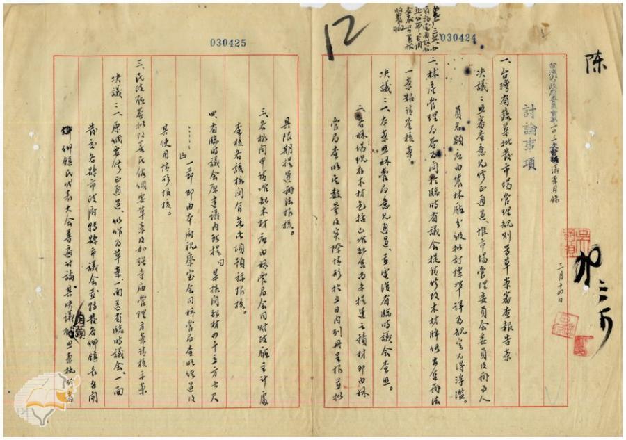 台灣省政府民政廳」在1952年3月14日施行的「改善民俗綱要」中,要求各地方輪角頭舉行的中元普度統一舉行。 圖/取自中央研究院數位典藏資源網