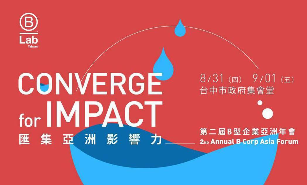 2017第二屆B型企業亞洲年會將於8月31日至9月1日舉行,聚焦聯合國「永續發展...