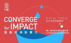 第二屆B型企業亞洲年會 8月底登場