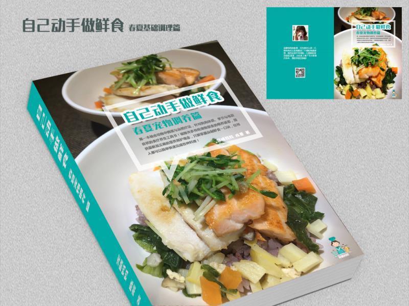 寵膳媽媽的鮮食課程及教材工具書。圖/陳蓁提供 Aron Huang攝影