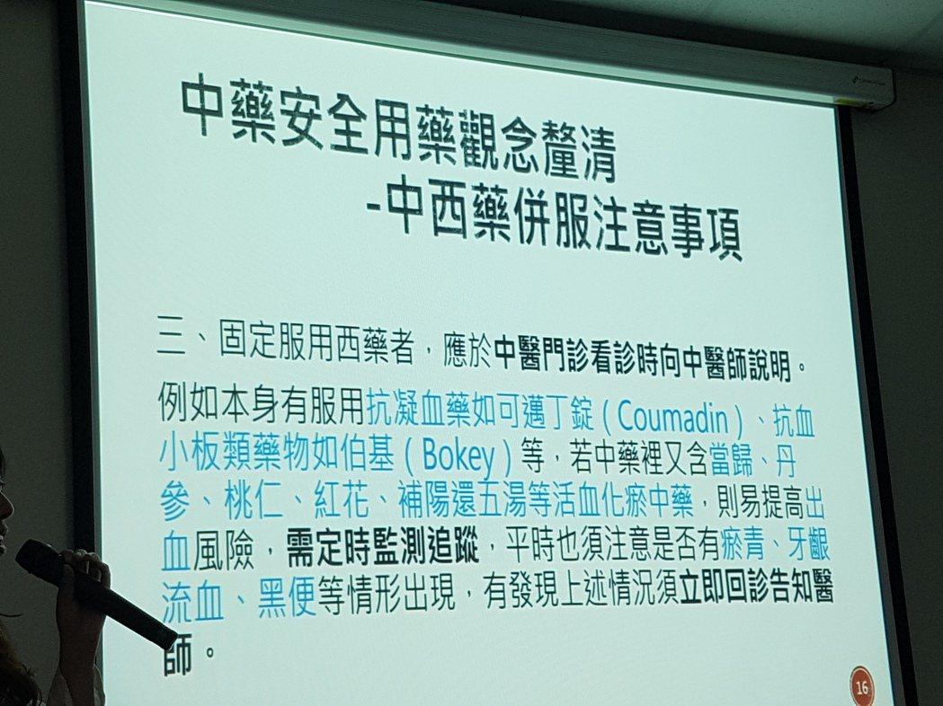 奇美醫院藥劑部中藥局藥師林宗萱提醒民眾注意中西藥並用可能產生的藥物交互作用。記者...