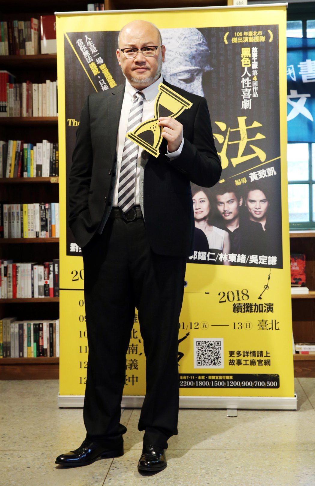 劉亮佐昨天出席《莊子兵法》演出及加演開賣記者會。記者徐兆玄/攝影