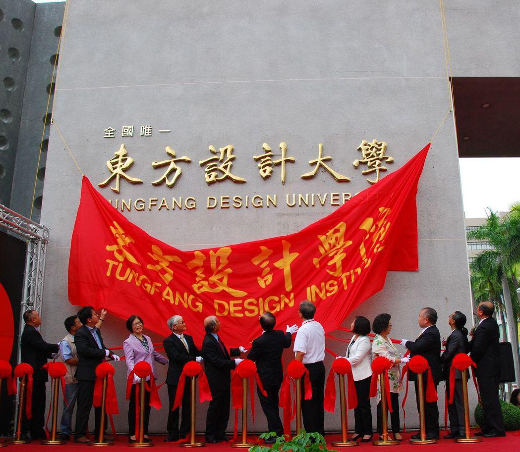 全國唯一以設計為名的大學,東方設計大學今(2)日揭牌。  楊鎮州/攝影