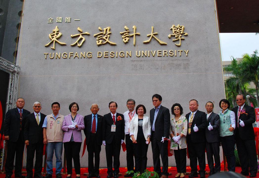 東方設計大學今揭牌,政商賀客雲集。 楊鎮州/攝影