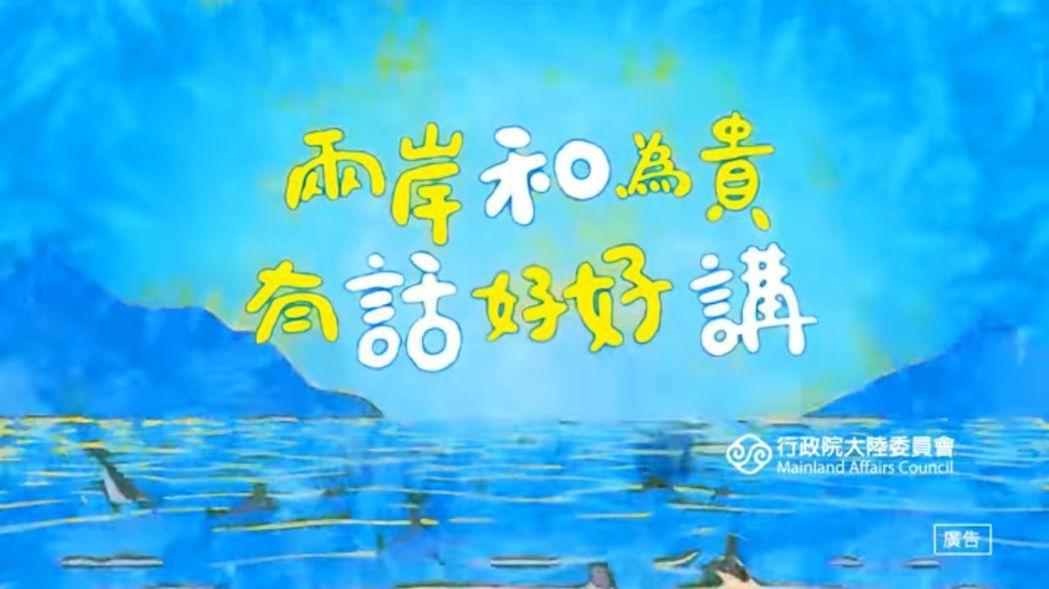 陸委會最新宣傳動畫短片,訴求《有話好好講》 截取自YouTube