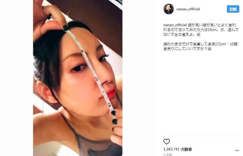 日本模特兒兼演員菜菜緒出道以來就有「9頭身比例」的稱號。 圖/擷自IG。