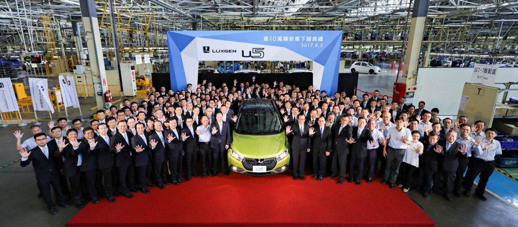 LUXGEN歡慶第10萬台新車下線。 圖/納智捷提供