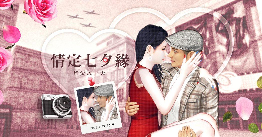 《情定七夕緣》系列活動登場,陪伴玩家珍愛每一天!