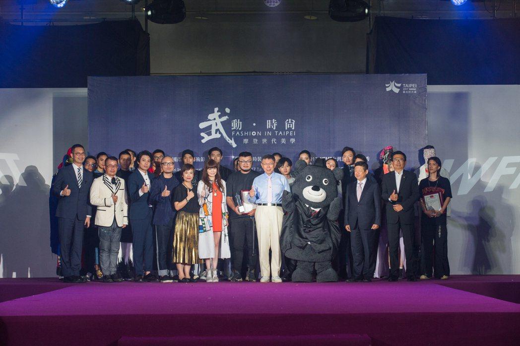 2017台北好時尚金獎得主與台北市長柯文哲及評審團隊合照。 北市府/提供