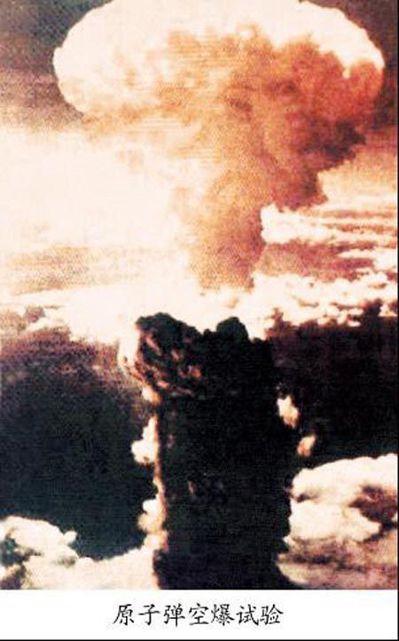中國首次空爆原子彈試驗成功資料照。 圖/摘自搜狐網