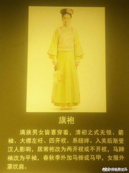 劉詩詩在「步步驚心」中的清裝扮相成為瀋陽故宮展品。圖取自微博