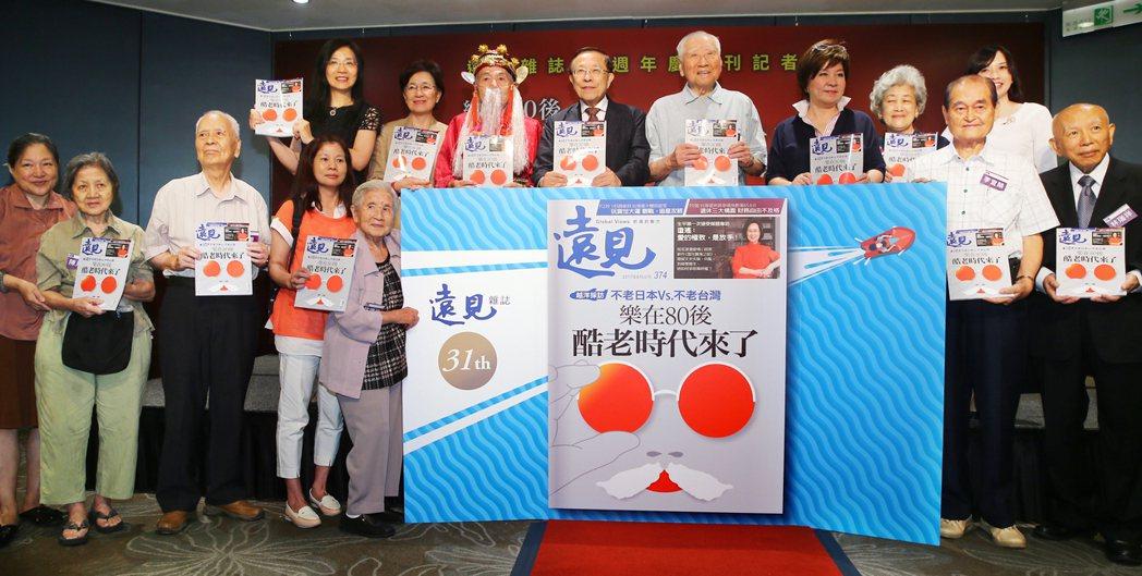 遠見雜誌、施羅德投信與政治大學商學院資料採礦中心共同發起2017台灣退休幸福指數...