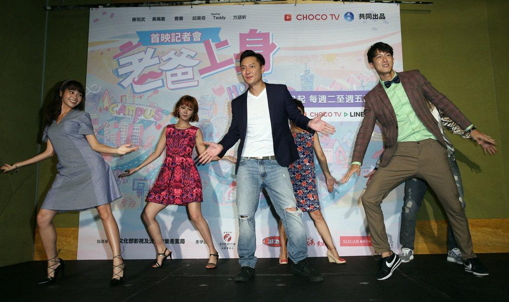 CHOCO TV自製劇《老爸上身》首映記者會,謝祖武(右四)、曹蘭(左五)、黃姵...