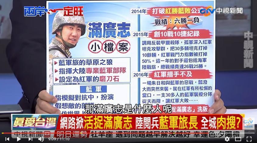 台灣媒體談話性節目也談起了這位紅軍剋星「滿廣志」。 (取自觀察者網)