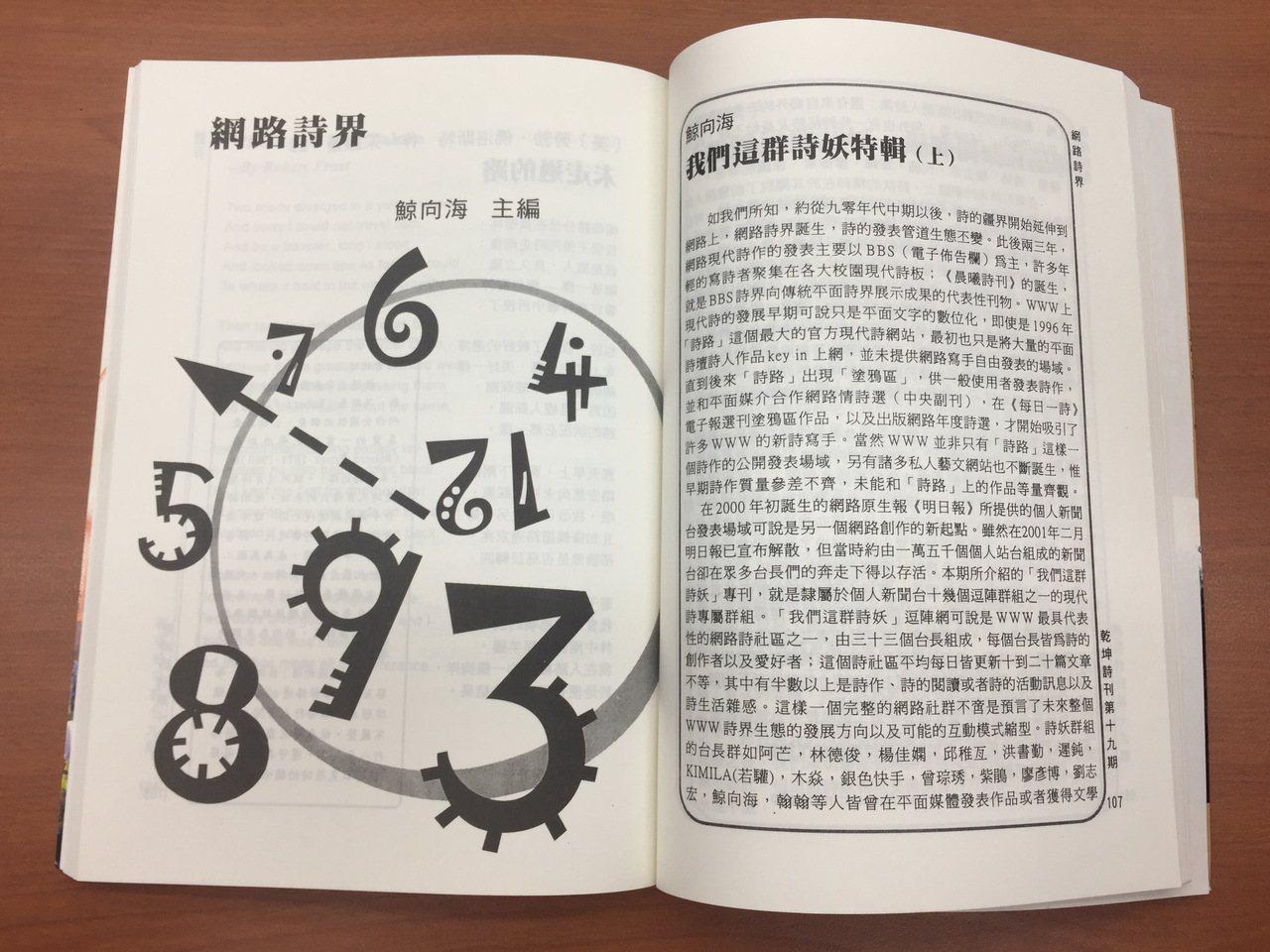 2001年秋季《乾坤詩刊》專文介紹〈我們這群詩妖〉。 圖/國立臺灣文學館提供