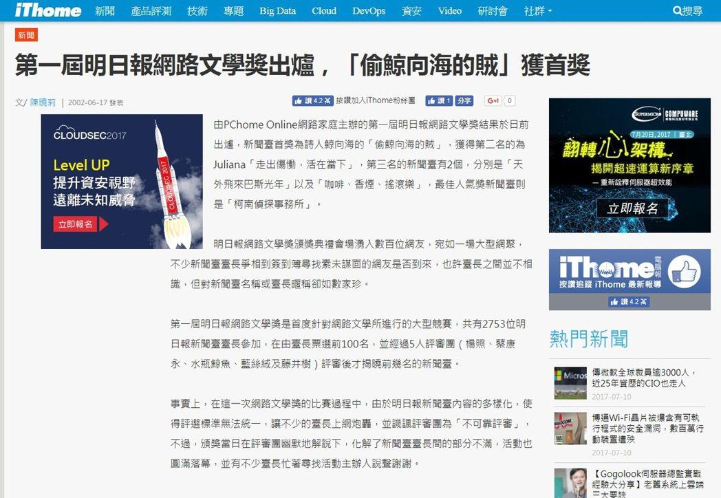 鯨向海獲得第一屆明日報網路文學獎。 圖/國立臺灣文學館提供