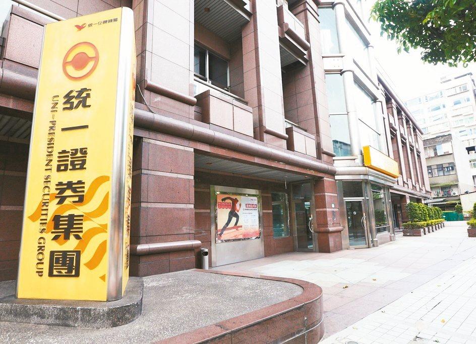 統一證券集團大樓。 記者陳正興/攝影