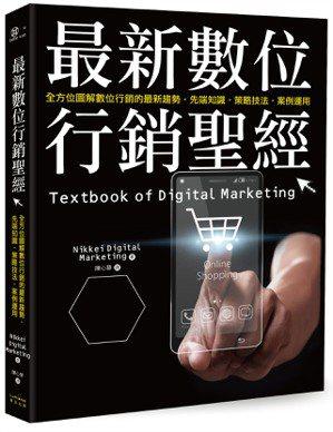 書名:《最新數位行銷聖經:全方位圖解數位行銷的最新趨勢‧先端知識‧策略技法‧案例...