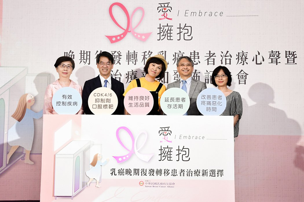 愛擁抱 乳癌晚期復發轉移患者治療新選擇。 圖/中華民國乳癌病友協會 提供