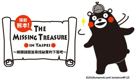 「探索熊本!The Missing Treasure in Taipei」...